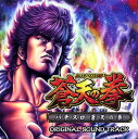 【中古】パチスロ「蒼天の拳」〜Original Sound Track〜/ゲームミュージック