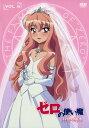 【中古】6.ゼロの使い魔 双月の騎士 (完) 【DVD】/釘宮理恵DVD/OVA