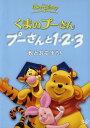 【中古】くまのプーさん プーさんと1・2・3 数とあそぼう!DVD/海外アニメ・定番スタジオ