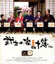 【中古】武士の家計簿/堺雅人ブルーレイ/邦画歴史時代劇