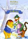 【中古】くまのプーさん 冬の贈りものDVD/海外アニメ・定番スタジオ