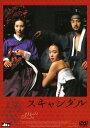 【中古】スキャンダル (2003)/ペ・ヨンジュンDVD/韓流・華流