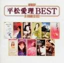 【中古】anthology 平松愛理 best/平松愛理CDアルバム/邦楽