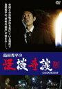【中古】島田秀平の怪談奇談 弐/島田秀平DVD/邦画ホラー