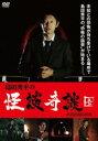 【中古】島田秀平の怪談奇談 壱/島田秀平DVD/邦画ホラー