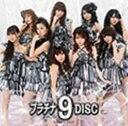 【中古】プラチナ 9 DISC(初回生産限定盤)(DVD付)/モーニング娘。CDアルバム/邦楽