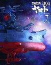 【中古】宇宙戦艦ヤマト2199 7/小野大輔ブルーレイ/大人向け