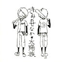 朋克, 硬核 - 【中古】きみのせなか/太陽族CDシングル/邦楽パンク/ラウド
