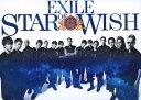 【中古】STAR OF WISH(豪華盤)(CD+3DVD)/EXILE