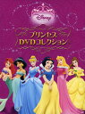 【中古】期限)ディズニープリンセス プリンセス コレクション 【DVD】
