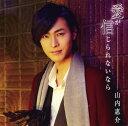 【中古】愛が信じられないなら(ダイヤ盤)/山内惠介CDシングル/演歌歌謡曲
