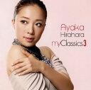 【中古】my Classics3/平原綾香CDアルバム/邦楽