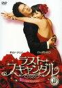【中古】ラスト・スキャンダル DVD?BOX 2/チェ・ジンシルDVD/韓流・華流