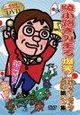 【中古】綾小路きみまろ 爆笑!エキサイトライブビデオ 第3集...