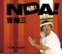【中古】んだ/吉幾三CDシングル/演歌歌謡曲