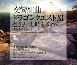 【中古】交響組曲「ドラゴンクエストXI」過ぎ去りし時を求めて/すぎやまこういち
