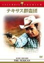 タイトル テキサス群盗団 【DVD】  テキサスグントウダン アーティスト名 オーディ・マーフィ ジャンル 洋画アクション西部劇 発売日 2007/08/29発売 規格番号 TSCP-23145 JAN 4547462044044 往年の名作から隠れた傑作までをセレクトした「コロンビア・セレクション」の第6弾!兄の仇討ちに挑むガンファイト・ウエスタン。オーディ・マーフィ、ブロデリック・クロフォード、ダイアナ・ロリスほか出演。 ※中古商品の場合、商品名に「初回」や「限定」・「○○付き」(例 Tシャツ付き)等の記載がございましても、特典等は原則付属しておりません。また、中古という特性上ダウンロードコード・プロダクトコードも保証の対象外です。コードが使用できない等の返品はお受けできません。ゲーム周辺機器の箱・取扱説明書及び、ゲーム機本体のプリインストールソフト、同梱されているダウンロードコードは初期化をしていますので、保証の対象外となっております。 尚、商品画像はイメージです。 ※2点以上お買い求めのお客様へ※ 当サイトの商品は、ゲオの店舗と共有しております。 商品保有数の関係上、異なる店舗から発送になる場合があり、お届けの荷物が複数にわかれたり、到着日時が異なる可能性がございます。(お荷物が複数になっても、送料・代引き手数料が重複する事はございません) 尚、複数にわけて発送した場合、お荷物にはその旨が記載されておりますので、お手数ですが、お荷物到着時にご確認いただけますよう、お願い申し上げます。 ※当サイトの在庫について 当サイトの商品は店舗と在庫共有をしており、注文の重複や、商品の事故等が原因により、ご注文頂いた後に、 キャンセルさせていただく場合がございます。 楽天ポイントの付与・買いまわり店舗数のカウント等につきましても、発送確定した商品のみの対象になりますので、キャンセルさせて頂いた商品につきましては、補償の対象外とさせていただきます。 ご了承の上ご注文下さい。