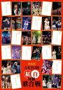 【中古】8.AKB48 紅白対抗歌合戦 【DVD】/AKB4...