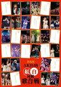 【中古】8.AKB48 紅白対抗歌合戦 【ブルーレイ】/AK...