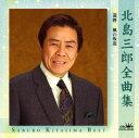 CD, DVD, 樂器 - 【中古】北島三郎全曲集/北島三郎