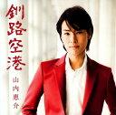 【中古】釧路空港(光盤)/山内惠介CDシングル/演歌歌謡曲