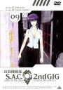 【中古】9.攻殻機動隊 S.A.C. 2nd GIG 【DVD】/田中