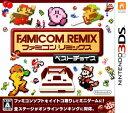 【中古】ファミコンリミックス ベストチョイスソフト:ニンテンドー3DSソフト/任天堂キャラクター・ゲーム