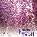【中古】エッセンシャル・ベスト 小椋佳(期間限定盤)/小椋佳CDアルバム/なつメロ