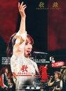 【中古】歌旅 -中島みゆきコンサートツアー2007-/中島みゆきDVD/映像その他音楽