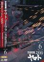 【中古】宇宙戦艦ヤマト2199 6/小野大輔DVD/大人向け