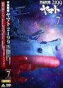 【中古】宇宙戦艦ヤマト2199 7/小野大輔DVD/大人向け