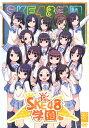 【中古】1.SKE48学園 BOX 【DVD】/SKE48DVD/映像そ