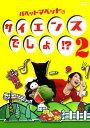 【中古】2.パペットマペットのサイエンスでしょ 【DVD】/パペットマペットDVD/邦画バラエティ