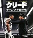 【中古】クリード チャンプを継ぐ男 BD&DVDセット 【ブ...