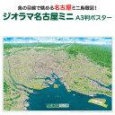 ジオラマ名古屋ミニ A3判ポスター