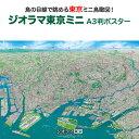 ジオラマ東京ミニ A3判ポスター