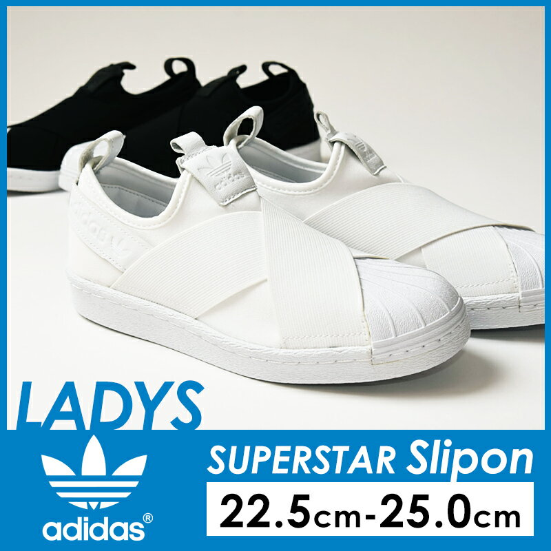 【送料無料】アディダス adidas オリジナルス レディース スーパースター スリッポン BZ0111/BZ0112【郵便局/コンビニ受取対応】