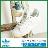 adidas スタンスミス アディダス オリジナルス STAN SMITH スタンスミス レディース スニーカー S80025【コンビニ受取対応商品】