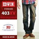 【40%OFF】EDWIN エドウィン 403XVシリーズ レギュラーストレート デニム パンツ ジーンズ メンズ EX403【コンビニ受取対応商品】
