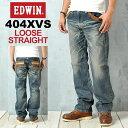 【レビューを書いて10%OFF⇒¥8262】【EDWIN エドウィン】404XVSシリーズ ルーズストレートデニム 464XVS-156 LOOSE STRAIGHT ZIP ジーンズ ウエスタン ヴィンテージ メンズ 男性
