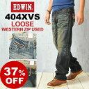 【SALE 37%OFF! 楽天ランキング1位獲得】【EDWIN エドウィン】送料無料!404XVS ウエスタン・ジップ ルーズストレート(濃色ブルー/淡色ブルー) 444XVS-126/156 ジーンズ ウエスタン ヴィンテージ メンズ 男性