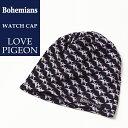 【人気第5位】限定復活 ラッピング無料 ボヘミアンズ Bohemians ラブピジョン柄 ワッチキャップ メンズ/レディース 帽子 鳩 BH-09 LOVE PIGEON インナーキャップ ヘルメットインナー ケア帽子