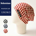 ショッピングウロコ 【送料無料(ゆうパケット)】ボヘミアンズ Bohemians ウロコ ワッチキャップ/帽子 BH-09 UROKO メンズ/レディース 人気 インナーキャップ ヘルメットインナー ケア帽子
