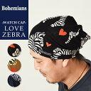 【人気第1位】新色追加 ボヘミアンズ Bohemians ラブゼブラ柄 ワッチキャップ/帽子 シマウマ ハート BH-09 W-CAP LOVE ZEBRA メンズ/レディース 人気 送料無料(ゆうパケット) インナーキャップ ヘルメットインナー ケア帽子
