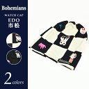 【送料無料(メール便)】ボヘミアンズ Bohemians ワッチキャップ BH-09 EDO市松