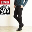 新作 裾上げ無料 EDWIN エドウィン NEW503 スリムテーパード デニムパンツ ジーンズ メンズ タイト 細め 定番 ジーパン E50302-75