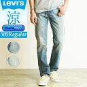 SALEセール【41%OFF】裾上げ無料 Levi's リーバイス 505 COOL クール レギュラーストレート デニムパンツ ジーンズ メンズ ふつうの外レート 涼しい 春 夏 おすすめ 00505