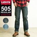 新作 SALEセール40%OFF LEVI'S リーバイス 505 レギュラーフィット ストレート デニムパンツ ジーンズ メンズ ふつうのストレート ストレッチ ジーパン 大きいサイズ 00505-1687/1757 Levis