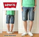【Levi's リーバイス 501】【SALE 30%OFF!】定番501デニムショートパンツ SP501-0048/0049 メンズ ショーツ