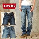【裾上げ無料】Levi's/Levis/リーバイス/551/メンズ/デニムパンツ/ジーンズ